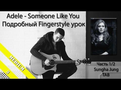 Adele Someone Like You Podrobnyj Fingerstyle Urok Kak Igrat Sungha Ju