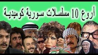 اجمل 10 مسلسلات كوميدية سورية وصلت لليابان و الهند و الصين