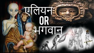 Ancient aliens vs god in Hindi | Indian gods are aliens | does god exist in Hindi |
