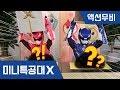 [미니특공대X] 액션무비 - 루시와 볼트의 '랜덤분장' 놀이~! |할로윈|랜덤게임|복불복|코스튬놀이|변신|옷입히기