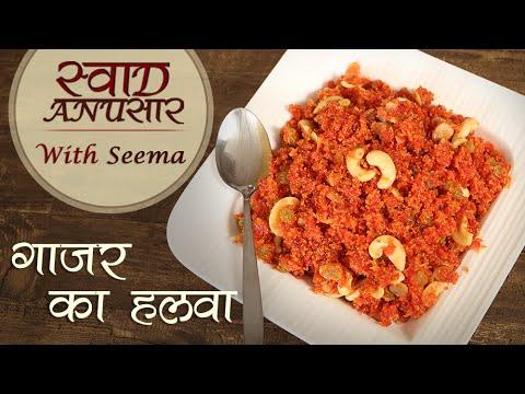 Gajar Ka Halwa Recipe In Hindi - गाजर का हलवा | Sweet Dessert Recipe | Swaad Anusaar With Seema