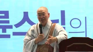 Download [법륜스님의 즉문즉설 제1292회] 스님 불안합니다 Video