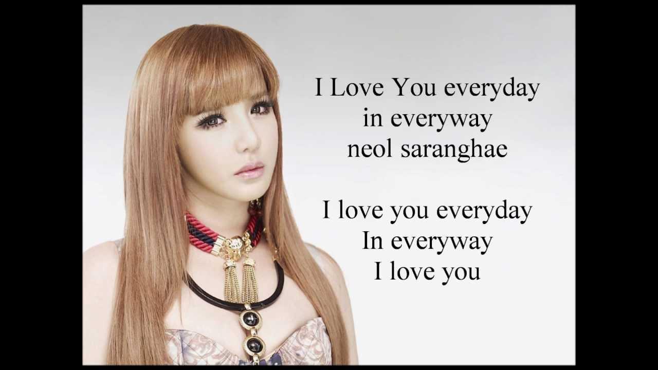 2NE1-I Love You [LYRICS ROMANIZED TRANSLATION]