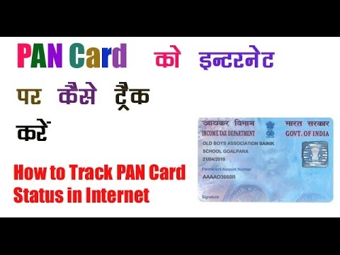 How to Check PAN Card Status in Internet