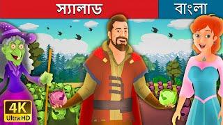 স্যালাড | The Salad in Bengali | Rupkothar Golpo | Bangla Cartoon | 4K UHD | Bengali Fairy Tales