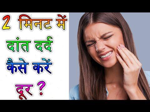दांत दर्द का देसी इलाज-Teeth pain solution treatment in hindi-Toothache tips