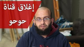 تعليق على إغلاق قناة حوحو ونصائح لنا جميعا لحماية أنفسنا من حذف قنواتنا.