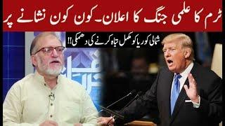 Orya Maqbool Jan Analysis On Trump Speech In UN | Harf E Raz