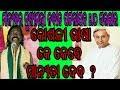 Download ମାନ୍ୟବର ମୁଖ୍ୟମନ୍ତ୍ରୀ ନବୀନ ପଟ୍ଟନାୟକ  କୋଶଳୀ ଭାଷା କେ କେବେ ମାନ୍ୟତା ଦେବ ?? Kosil kabi haladhara naga MP3,3GP,MP4