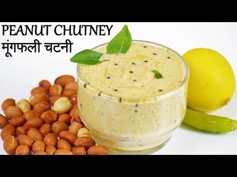 Roasted Peanut Chutney | मूंगफ़ली चटनी | Groundnut Chutney | Moongfali Chatni for Dosa Idli