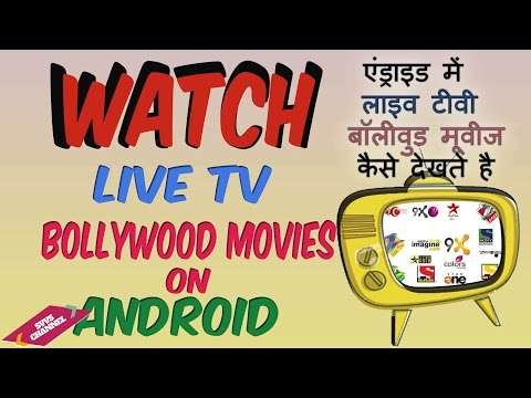 Watch Live TV, Bollywood Movies On Android Mobile Phone-Hindi Tutorial