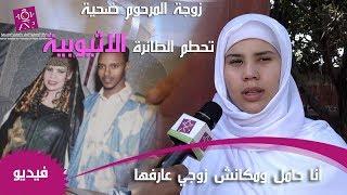 حصري زوجة ضحية الطائرة الإثيوبية:  أنا حاملة وحتا واحد متسوق ليا ولا قال لي اش طرا لراجلي