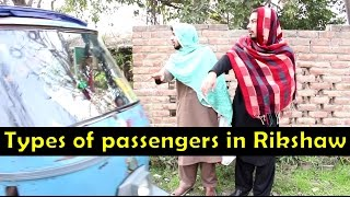 Types of passengers in rickshaw