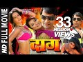 DAAG in HD - FULL BHOJPURI MOVIE [ DINESH LAL YADAV & PAKHI HEGDE ] | T-SERIES HAMAARBHOJPURI |
