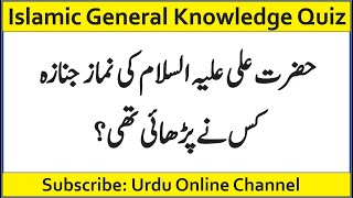 Islamic General Knowledge Quiz| Islamiat mcqs with answers | Top most questions for test preparation