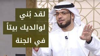 متصل من السعودية يطلب من الشيخ وسيم يوسف كلمات تصبر والديه على مصابهم الأليم