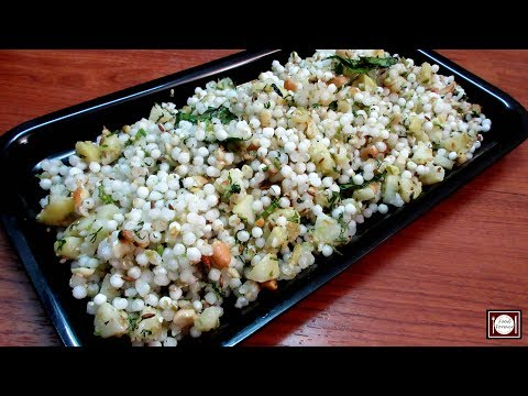 Sabudana Khichdi Recipe |   व्रत के लिए साबूदाना खिचड़ी | Sabudana Khichdi Recipe in Hindi