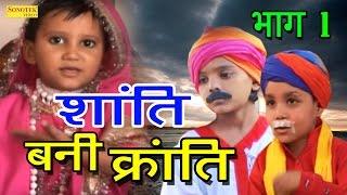 Shanti Bani Kranti Part-1 | शांति बनी क्रांति | Full Haryanvi Cute Funny Comedy Movies