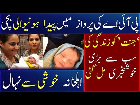 The PIA made a free travel ticket for a flying baby during the flight