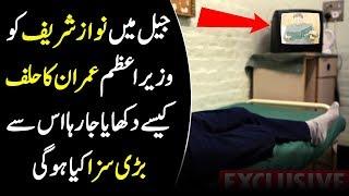 Nawaz Sharif Watched Imran Khan