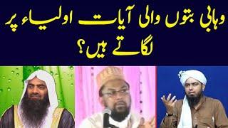 Wahabi buton wali ayat aulia pe lagatey han? Farooq Rizvi, Tauseef ur Rehman, Engineer Ali Mirza