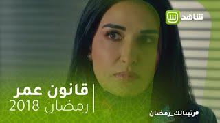 قانون عمر | نسيب عمر يكتشف اللي لفق القضية وخيانة الزوجة.. أول خيط في البراءة