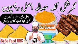 Commercial Tikka Masala recipe | Tikka powder recipe | Tikka Boti BBQ Masala restaurant style BaBa