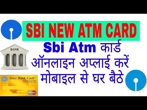 How to apply new ATM card online by mobile Atm कार्ड अप्लाई करें मोबाइल पर ऑनलाइन घर बैठे