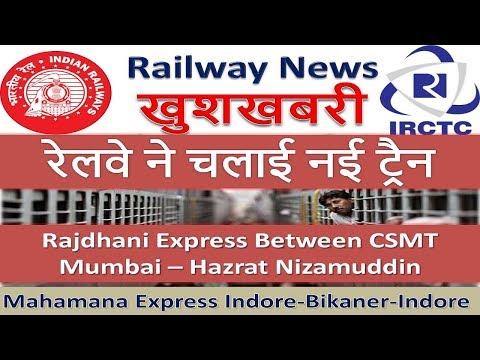 Railway Launch New Train रेलवे ने चलाई नई ट्रैन Rajdhani Express & Mahamana ExpressIndore-Bikaner
