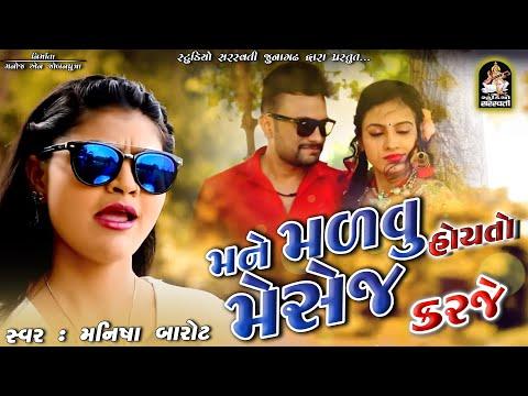 Xxx Mp4 New Gujarati Video Song 2017 Manisha Barot Studio Saraswati 3gp Sex