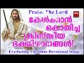 Daivasneham Pavanam # Christian Devotional Songs Malayalam 2018 # Superhit Christian Songs 3gp, Mp4, HD Mp4 video,480p,720p,360p,1040p Download
