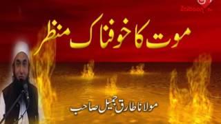 Muat Ka Khufnak Manzar | Molana Tariq Jameel Sahab