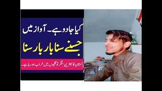 Pakistan hidden talent | Local Street Singer | Pakistani Singer Magical Vice 2019