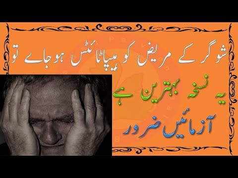 Hepatitis C Treatment - Also Sugar Problem In Any Person Remove 2 Problems In One Remedy Fast Easy