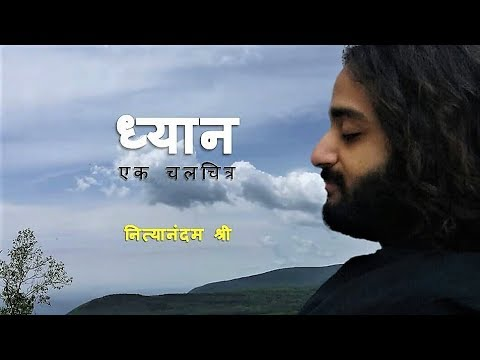 A SHORT FILM ON WHAT IS MEDITATION & HOW TO MEDITATE NITYANANDAM MEDITATION BY NITYANANDAM SHREE
