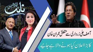 NIGHT EDITION With Shazia Akram | 5 April 2019 | Zafar Hilaly | 92NewsHD