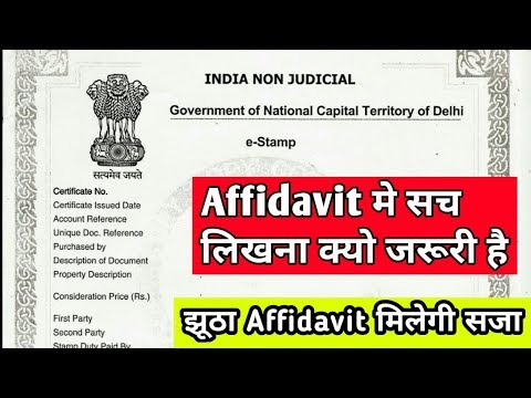 What is Affidavit | झूठा एफीडेविट देने पर हो सकती है सजा | Affidavit क्यो जरूरी है