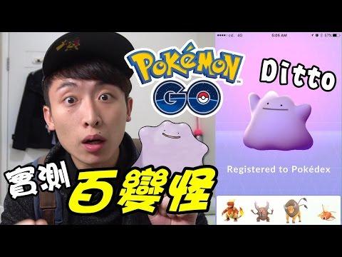 Pokemon Go#40: 十分鐘得到傳說「百變怪Ditto」?能變成敵人的Pokemon!(Eng Sub)