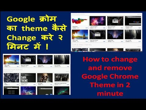 How to change,remove and  customize  google chrome theme on PC and laptop in Just 2 minutes
