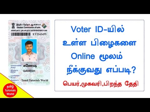 How to Correction Your Voter ID Tamil Tutorials World_HD