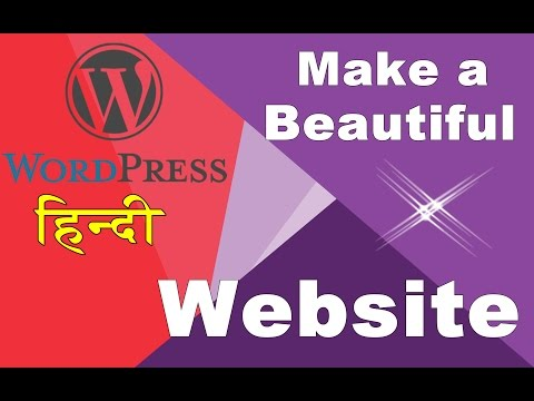 How to Make a Beautiful Website on Wordpress | (In Hindi)