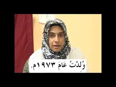 122 Of 123 - Advanced Arabic Course - Arabic Conversation Drills - Video 5 of 6 - DVD 03 A