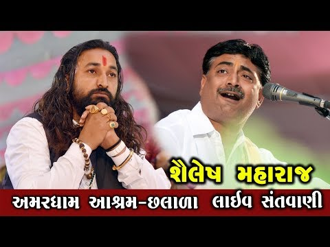 Xxx Mp4 Shailesh Maharaj Ll Live Santvani Ll Amardham Chhalala Ll 3gp Sex