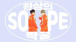 방탄소년단/슈가, 제이홉 | BTS/SUGA, J-HOPE | 환상의 짝꿍 솝(sope) 케미 모음! (재업)