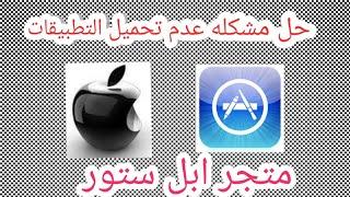 حل مشكله عدم تحميل اوتحديث التطبيقات في متجر ابل ستور App Store الى الايفون والايباد😱🔥