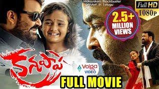 Kanupapa Latest Telugu Full Movie || Mohanlal, Vimala Raman ||  2017 Telugu Movies