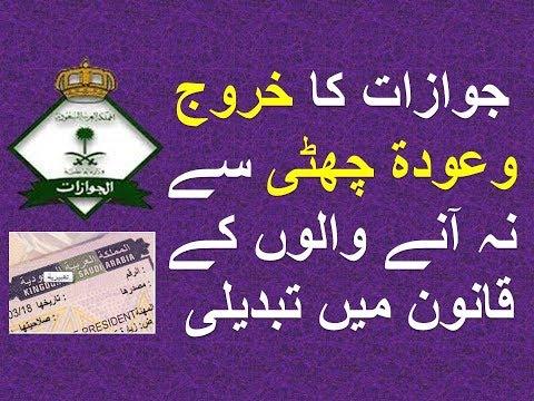 New Update About Exit Reentry Visa Khurooj Auda From Saudi Jawazat About New Work Visa urdu hindi