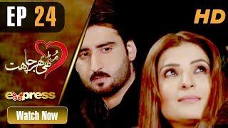 Pakistani Drama   Muthi Bhar Chahat - Episode 24   Express TV Dramas   Resham, Agha Ali, Usman