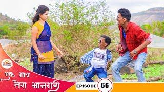 Download एक गाव तेरा भानगडी | भाग #66 | Ek gav tera bhangadi | EP#66 | Marathi web series Video