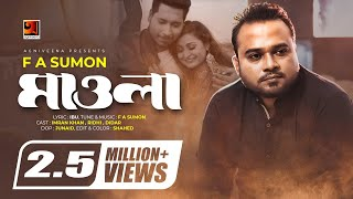 Mawla | by F A Sumon | New Bangla Song 2018 | Official Full Music Video | ☢☢ EXCLUSIVE ☢☢
